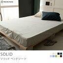 【あす楽対応】ボックスシーツ、ベッドシーツ、寝具、ボックスシーツ SOLID セミダブルサイズ