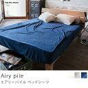 【あす楽対応】ボックスシーツ、ベッドシーツ、寝具、ボックスシーツ AIRY PILE ダブルサイズ