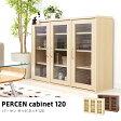 ショッピングシェルフ キャビネット ガラス 木製 北欧 デスクサイド プラス フラップPERCEN cabinet120 リビングキャビネット送料無料(送料込)