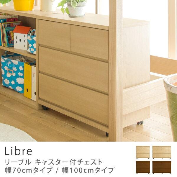 キャスター付きチェスト Libre(チェスト70) 送料無料(送料込) 【夜間不可、日・祝日時間指定不可】