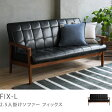 【即日出荷可能】2.5人掛けソファー FIX-L 合成皮革 送料無料(送料込)