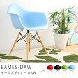 イームズ チェアー リプロダクト daw シェルチェア ラウンジチェア 椅子 イームズチェアー EAMES-DAW