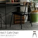 KeLT(ケルト) カフェチェアー チェアー チェア 椅子 木製 レトロ ヴィンテージ カンナ【日・祝日配達不可】