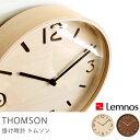【あす楽対応】時計 壁掛け レムノス Lemnos 北欧掛け時計 THOMSON (トムソン)