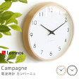 【あす楽対応】時計 壁掛け レムノス Lemnos 北欧電波時計 Campagne(カンパーニュ)送料無料(送料込)