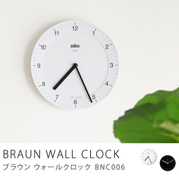 掛け時計 BRAUN WALL CLOCK BNC006 あす楽対応