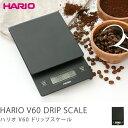 【あす楽】HARIO V60ドリップスケール VST-2000B