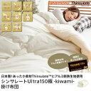発熱軽量生地使用 シンサレートUltra 掛け布団 極-kiwami- シングル サイズウルトラ150 洗える 冬