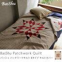 【あす楽対応】キルトカバー BasShu Patchwork Quilt Bタイプ送料無料(送料込) ランキングお取り寄せ