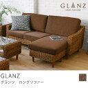 ロングソファー Glanz-Natural布地 送料無料(送料込)【夜間指定不可】