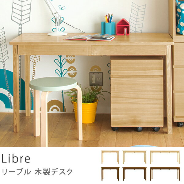 木製デスク Libre(デスク95) 送料無料(送料込) 【夜間不可、日・祝日時間指定不可】
