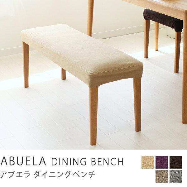 ABUELA(アブエラ) ダイニングベンチダイニング ベンチ チェアー 北欧送料無料(送料込)