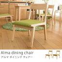 ダイニング チェアー 椅子 ダイニングチェアー Alma送料無料(送料込)【夜間指定不可】