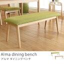 ダイニング ベンチ Alma 北欧 ナチュラル 布地 木製 ...