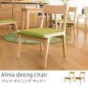 ダイニング チェア Alma 北欧 ナチュラル 布地 木製 ...