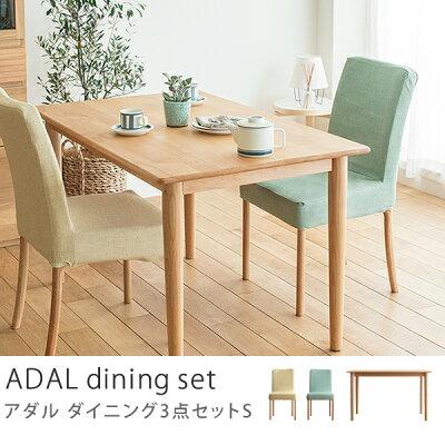 ADAL(アダル)ダイニング3点セット(Sサイズ)ダイニングセットテーブルイス北欧2人4人送料無料(送料込)