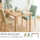 ADAL アダル ダイニングテーブル3点セット Sサイズ 120 2人 4人 洗える 北欧 ナチュラル 木製 おしゃれ 送料無料