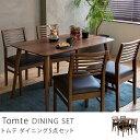 ダイニングテーブル5点セット Tomte送料無料(送料込)【夜間指定不可】