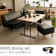 RUSO ソファーダイニング4点セット送料無料(送料込)【最短2〜3週間後お届け】