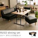 RUSO ソファーダイニング4点セット合成皮革 送料無料(送料込)【最短2〜3週間後お届け】