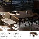 KeLT(ケルト) ダイニング4点セット送料無料(送料込)【日・祝日配達不可】