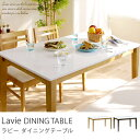 Lavie ダイニングテーブル 4人用 ラビー 鏡面仕上げ 送料無料(送料込)