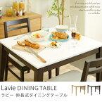 Lavie 伸長式ダイニングテーブル2〜4人用 ラビー 鏡面仕上げ 送料無料(送料込)