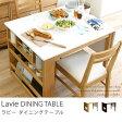 Lavie 伸長式収納付きダイニングテーブル2〜4人用 ラビー 収納付き 送料無料(送料込)