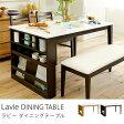 Lavie 収納付きダイニングテーブル4人用 ラビー 収納付き 送料無料(送料込)