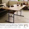 RUSO リビングダイニングテーブル120 4人掛け送料無料(送料込)