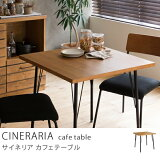 ダイニングテーブル CINERARIA ヴィンテージ インダストリアル 西海岸 北欧 木製 送料無料 【時間指定不可】 【即日出荷可能】