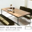160 ダイニングテーブル WIRY ヴィンテージ インダストリアル 西海岸 アイアン 木製