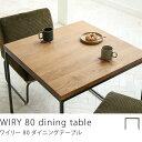 【即日出荷可能】80ダイニングテーブル WIRY 送料無料(送料込)