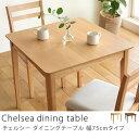 ダイニングテーブル Chelsea 幅75cm 北欧 木製 ...