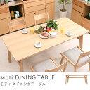 Moti ダイニングテーブル 低め 北欧 シンプル ナチュラル 木製 160 おしゃれ 送料無料 日時指定不可 即日出荷可能