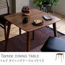 ダイニングテーブル Tomte Sサイズ 北欧 ヴィンテージ インダストリアル 西海岸 木製 ウォールナット おしゃれ 送料無料 即日出荷可能