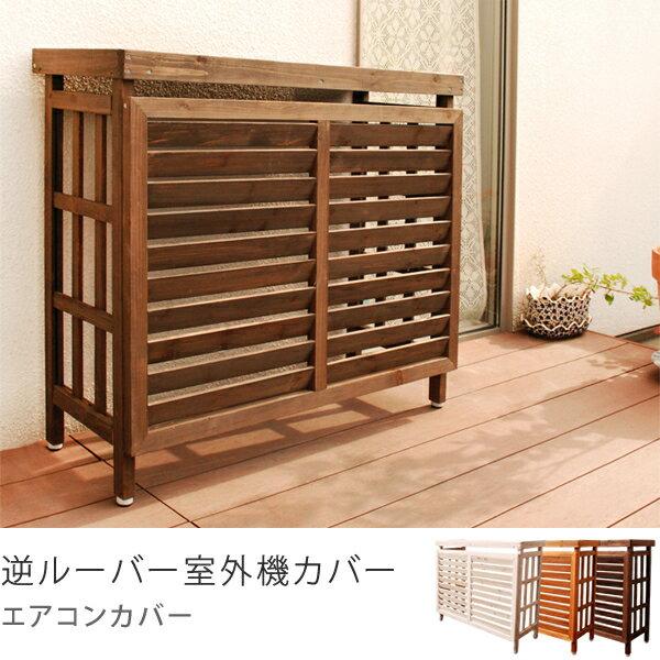逆ルーバー 室外機カバー 木製 おしゃれ ブラウン (日・祝 配達時間帯 指定不可)...:receno:10005709
