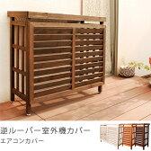 エアコンカバー 室外機カバー 木製 ガーデン家具 エクステリア逆ルーバー室外機カバー(日・祝 配達時間帯 指定不可)