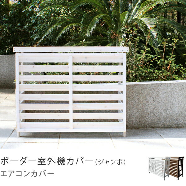 ボーダー 室外機カバー エアコンカバー ジャンボ 木製 おしゃれ ホワイト 白 (日・祝 …...:receno:10005710