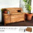 収納庫 ベンチ 木製 ガーデン家具 エクステリア天然木ベンチストッカー(日・祝 配達時間帯 指定不可)