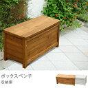 ガーデン エクステリアボックスベンチ