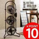 【あす楽対応】扇風機 レトロ3BOXファン RBM-2381送料無料(送料込)