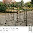 フェンス ガーデン 目隠し アイアンアイアンローズフェンス150(4枚セット) (日・祝 配達時間帯 指定不可)送料無料(送料込)