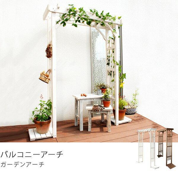 アーチガーデンガーデニング木製おしゃれバルコニーアーチ(日・祝配達時間帯指定不可)