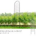 フェンス ガーデン 目隠し アイアン クラシックフェンス ハイタイプ 4枚セット (日・