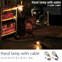 【あす楽対応】フロアランプ Hand lamp with cable(ブラウン)フロアランプ 間接照明 ヴィンテージ ビンテージ送料無料(送料込)