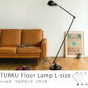 フロアランプ TURKU Lサイズ送料無料(送料込)