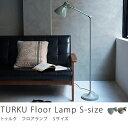 【あす楽対応】 フロアランプ TURKU Sサイズ送料無料(送料込)