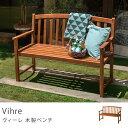 ガーデンベンチ Vihre 木製ベンチ 送料無料(送料込)