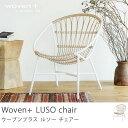 チェア 椅子 アウトドア Woven+ LUSO chair 送料無料即日出荷可能